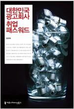 [중고] 대한민국 광고회사 취업 패스워드