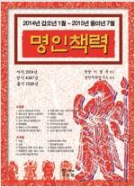 [중고] 2014 갑오년 명인책력