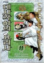 [중고] 대사각하의 요리사 11