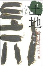 [중고] 토지 1