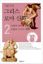 [중고] 이윤기의 그리스 로마 신화 2