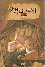 [중고] 책벌레