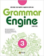 Grammar Engine 3