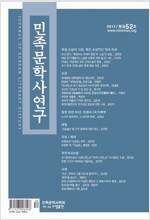 [중고] 민족문학사연구 통권52호