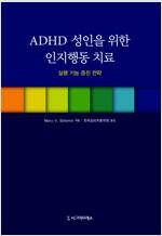 [중고] ADHD 성인을 위한 인지행동 치료