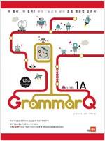 [중고] 쎄듀 Grammar Q 그래머큐 Level 1A