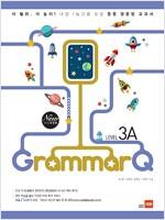 [중고] 쎄듀 Grammar Q 그래머큐 Level 3A