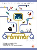 [중고] 쎄듀 Grammar Q 그래머큐 Level 3B