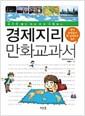 [중고] 경제지리 만화교과서