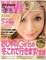ViVi (ヴィヴィ) 2013年 12月號 (雜誌, 月刊)