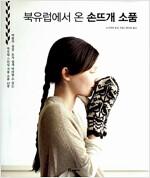 [중고] 북유럽에서 온 손뜨개 소품