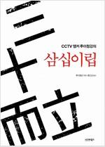 [중고] CCTV 앵커 루이청강의 삼십이립