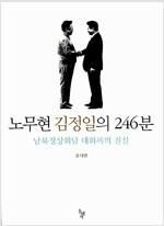 노무현 김정일의 246분