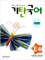 [중고] 기탄 국어 E단계 4집