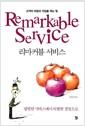 Remarkable Service 리마커블 서비스 - 고객의 마음과 지갑을 여는 힘
