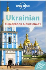 Lonely Planet Ukrainian Phrasebook & Dictionary (Paperback, 4)