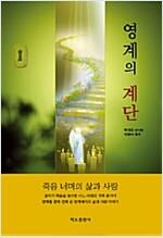 [중고] 영계의 계단
