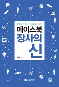 페이스북 장사의 신