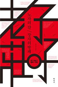 7일 7책] #15 – 노장을 해체하라 《노자의 칼 장자의 방패》