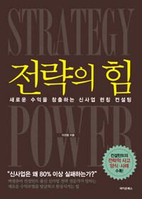전략의 힘