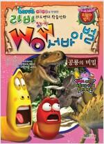 [중고] 라바 Wow 서바이벌 : 공룡의 비밀