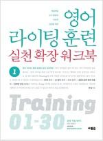 영어 라이팅 훈련 실천 확장 워크북 1