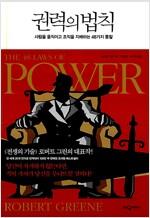 [중고] 권력의 법칙