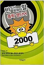 [중고] 반드시 외워야 할 중학 영단어 2000