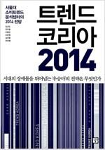 [중고] 트렌드 코리아 2014