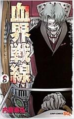 血界戰線 8 (ジャンプコミックス) (コミック)