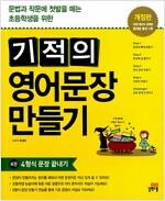 기적의 영어문장 만들기 4