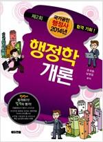 [중고] 2014 국가공인 행정사 행정학개론