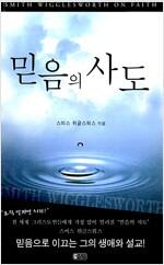 [중고] 믿음의 사도