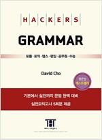 Hackers Grammar (해커스 그래머)