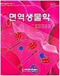 면역생물학 - 제6판