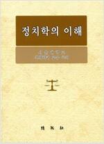 [중고] 정치학의 이해 (서울대학교 정치학과교수)