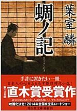 かなかなノ記 (文庫, 祥傳社文庫)