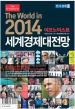 [중고] 2014 이코노미스트 세계경제대전망
