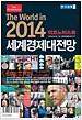 이코노미스트 2014 세계경제대전망