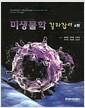 미생물학 길라잡이 - 제6판