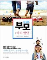 [중고] EBS 부모 : 아이 발달 편
