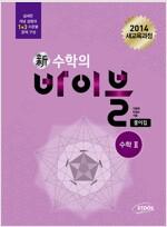 [중고] 新수학의 바이블 수학 2 풀이집 (2018년 고2~3년용)