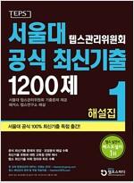 서울대 텝스 관리위원회 공식 최신기출 1200제 해설집 1