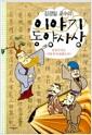 [중고] 김경일 교수의 이야기 동양사상