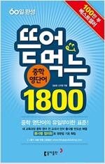 [중고] 뜯어먹는 중학 영단어 1800
