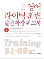 영어 라이팅 훈련 실천 확장 워크북 2