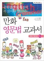 [중고] 중학생이 되기 전에 꼭 읽어야 할 만화 영문법 교과서 2