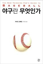 [중고] 야구란 무엇인가