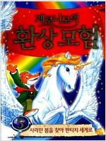 [중고] 제로니모의 환상모험 5 (양장)