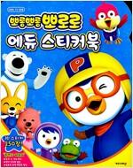 뽀롱뽀롱 뽀로로 에듀 스티커북